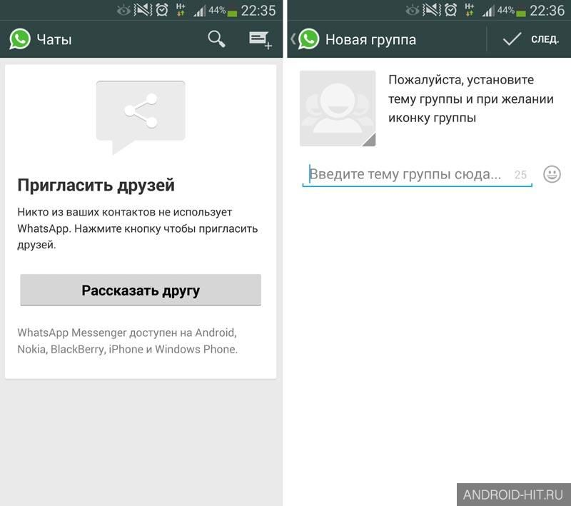 Скриншот WhatsApp Messenger на андроид