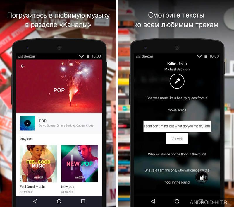 Скриншот Deezer Music на андроид